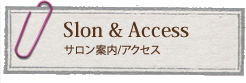 サロン案内/アクセス