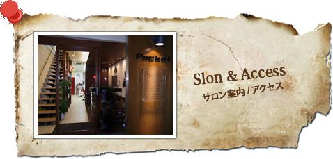Slon & Access サロン案内 / アクセス